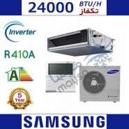 داکت اسپلیت سری اس سامسونگ 24000