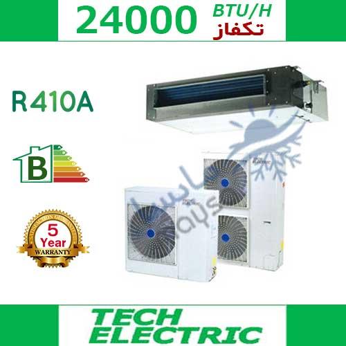 داکت اسپلیت ساده تک فاز تک الکتریک 24000