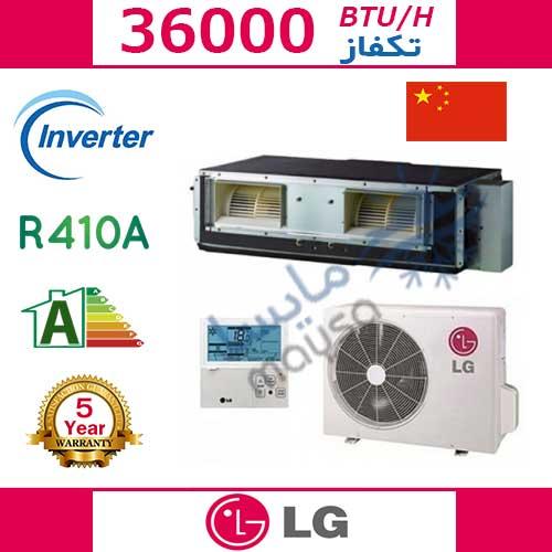 داکت اسپلیت اینورتر ال جی 36000 تک فاز ساخت چین