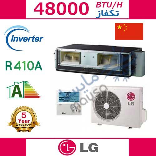داکت اسپلیت اینورتر ال جی 48000 تک فاز ساخت چین