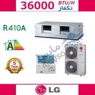 داکت اسپلیت ساده ال جی 36000 تک فاز ساخت چین
